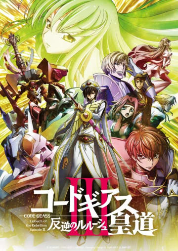 『コードギアス 反逆のルルーシュIII 皇道』キービジュアル - (C) SUNRISE/PROJECT L-GEASS Character Design (C) 2006-2017 CLAMP・ST