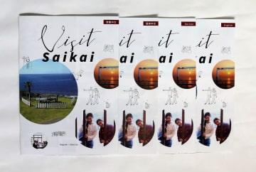 西海市が作製した訪日客向け4種類の観光パンフレット「Visit Saikai」