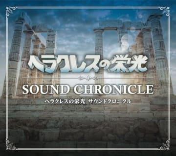 CDボックス「ヘラクレスの栄光 サウンドクロニクル」