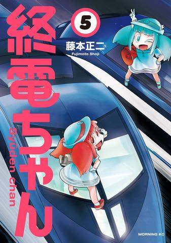 「終電ちゃん」5巻のカバー (C)藤本正二/講談社