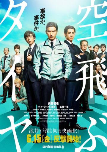 長瀬智也の俳優としての魅力とは?『空飛ぶタイヤ』ポスター - (C)2018「空飛ぶタイヤ」製作委員会