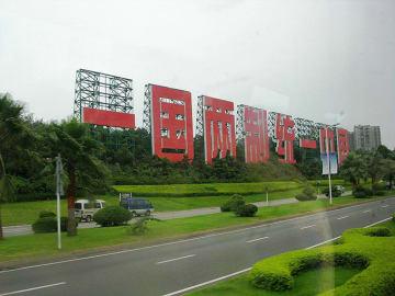 台湾問題 廈門市 一国両制 统一中国 スローガン