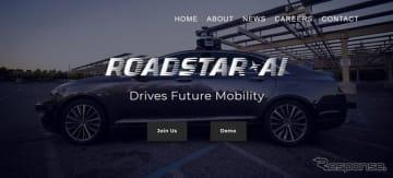 ロードスターAIの公式サイト