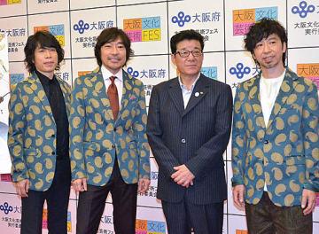 大阪文化芸術フェスを盛り上げようと意気込むウルフルズのメンバーと松井知事(右から2人目)=21日、府公館