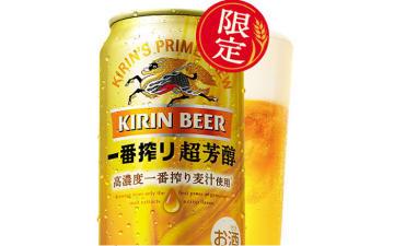 キリン一番搾り 超芳醇 キリンビール 一番搾り麦汁 期間限定 新発売