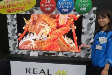 三菱電機が今秋発売する4K録画テレビのPR用モデル(長岡京市・三菱電機京都製作所)
