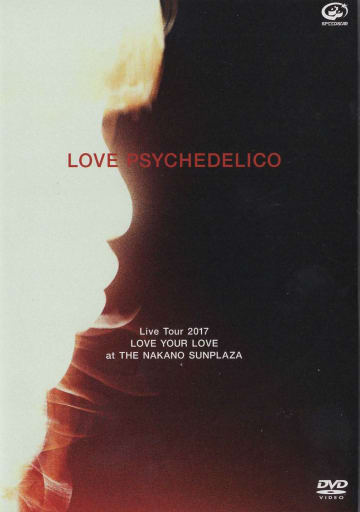 LOVE PSYCHEDELICO『LOVE PSYCHEDELICO Live Tour 2017 LOVE YOUR LOVE at THE NAKANO SUNPLAZA』