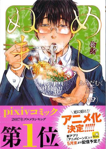 アニメ化される「めしぬま。」のコミックス第4巻