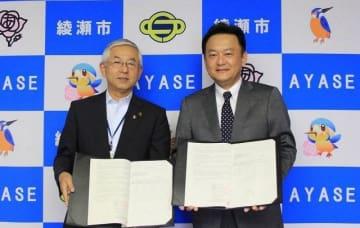 綾瀬市役所で行われた災害時協定の締結式(市提供)