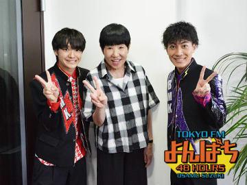 和田アキ子さん(中央)とBOYS AND MEN 研究生(ボイメン研究生)より米谷恭輔さん(右)、松岡拳紀介さん