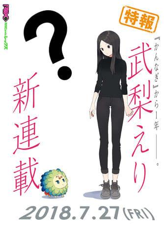 「月刊Comic REX」7月号に掲載された武梨えりさんの新連載の予告=一迅社提供