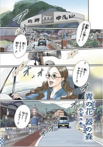 「青の花 器の森」の最初のページ。主人公の青子が中尾郷の窯元に通勤する場面から始まる(©小玉ユキ/小学館)