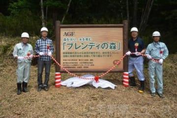 「ブレンディの森」の看板除幕式に臨む品田社長(左から2人目)ら