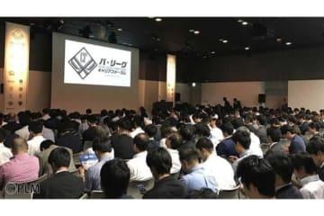 5月25日に開催された「パ・リーグ キャリアフォーラム」の様子【写真提供:(C)PLM】