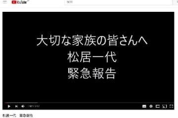松居一代さんは5月23日、船越さんから刑事告訴を受けていることを動画で報告した(YouTubeより)