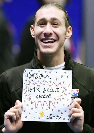 17年11月のフィギュアNHK杯で、けがで欠場の羽生へ激励メッセージを掲げるジェーソン・ブラウン=大阪市中央体育館