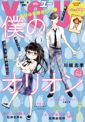 6月15日発売の女性漫画誌「YOU」の表紙(C)YOU7月号/集英社