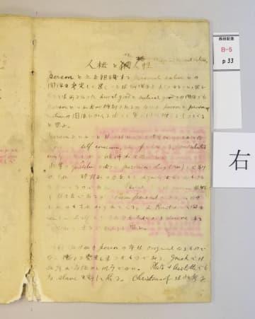 新たに見つかった西田幾多郎が書いたノート(石川県西田幾多郎記念哲学館提供)