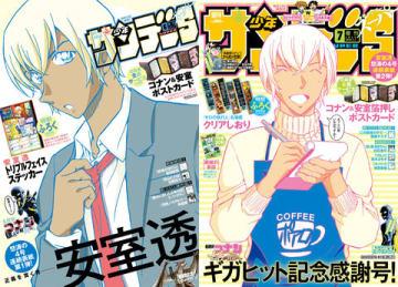 重版が決定したマンガ誌「サンデーS」の6月号(左)と7月号