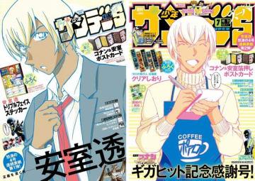 「少年サンデーS」6月号(左)&7月号(右)定価:580円(税込)