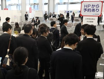 就職情報大手「マイナビ」が開いた、主要企業による会社説明会に集まった学生=3月、東京都文京区
