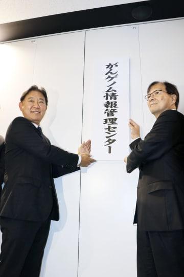 「がんゲノム情報管理センター」の開所式=1日午後、東京都中央区の国立がん研究センター