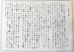 昌子源選手が書いた小学校の卒業文集。「日の丸の印は、あこがれです」