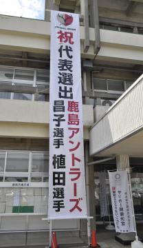 鹿島アントラーズの昌子、植田の両選手のサッカーワールドカップ日本代表入りを祝う懸垂幕=鹿嶋市平井の同市役所
