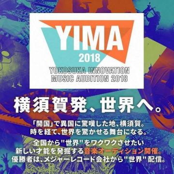 横須賀市が大手音楽会社と開くオーディションのロゴ(同市提供)