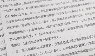 共同通信が入手した会計検査院の報告書案。「1億9706万余円」の試算額が明記されていた