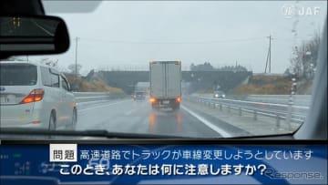 危険予知動画 「高速道路編」