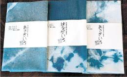 模様が多彩な藍染め手拭い