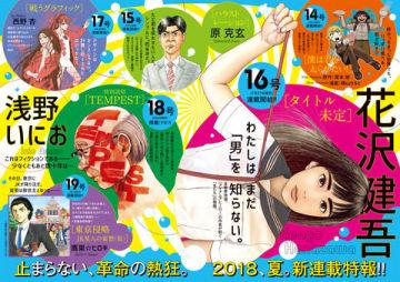 「ビッグコミックスペリオール」13号に掲載された花沢健吾さんの新連載の予告=小学館提供