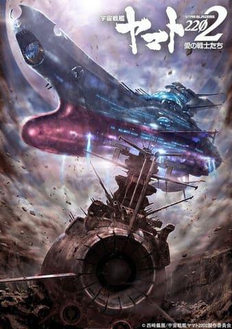 「宇宙戦艦ヤマト2202 愛の戦士たち」の第6章「回生篇」のビジュアル(C)西崎義展/宇宙戦艦ヤマト2202製作委員会