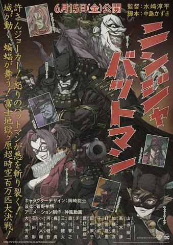 劇場版アニメ「ニンジャバットマン」の新ポスタービジュアル Batman and all related characters and elements are trademarks of and (C)DC Comics. (C)Warner Bros. Japan LLC