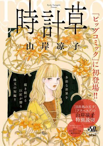 「ビッグコミック」12号に掲載された山岸凉子さんの新作読み切り「時計草」=小学館提供