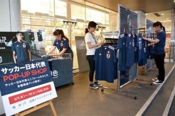 パルコ熊本店の店頭イベントスペースに登場したサッカー日本代表の期間限定ショップ=7日、熊本市中央区