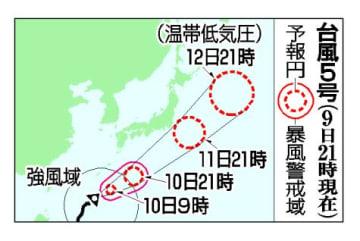 台風5号の予想進路(9日21時現在)