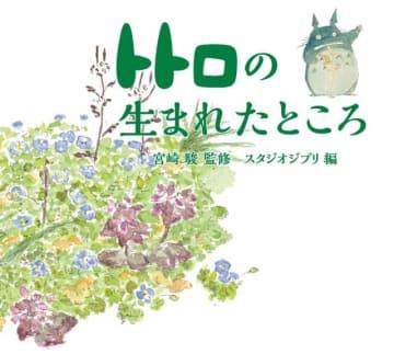 「トトロの生まれたところ」書影 - (C)Studio Ghibli