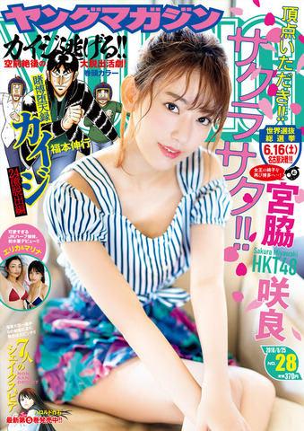 マンが誌「週刊ヤングマガジン」第28号の表紙に登場した「HKT48」の宮脇咲良さん