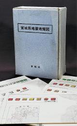 宮城県沖地震を契機に県が1985年にまとめた「宮城県地震地盤図」。災害想定の基礎資料となった