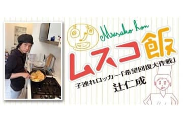 パリ風マカロニチーズ(辻仁成「ムスコ飯」第190飯レシピ)
