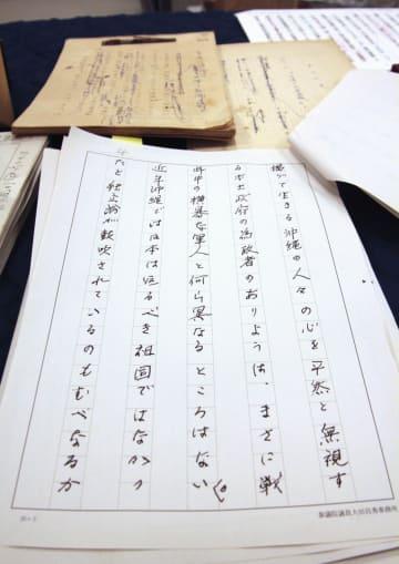 一周忌を迎える12日から沖縄県立博物館・美術館で展示が始まる、故大田昌秀さんの直筆原稿