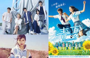 映画「青夏 きみに恋した30日」のビジュアル (C)2018映画「青夏」製作委員会