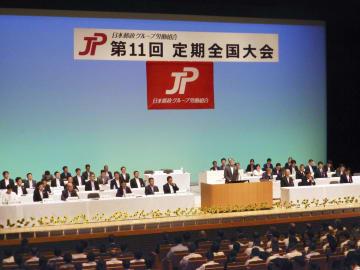 高松市で始まった日本郵政グループ労働組合の定期全国大会=13日午前
