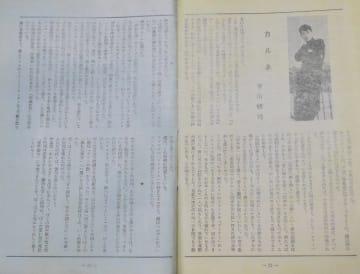 青年俳句に掲載された寺山修司の寄稿「カルネ」