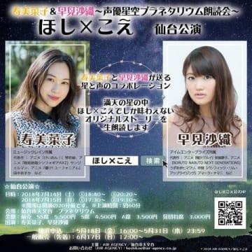 寿美菜子さんと早見沙織さんが出演する「~声優星空プラネタリウム~ほし×こえ」の告知
