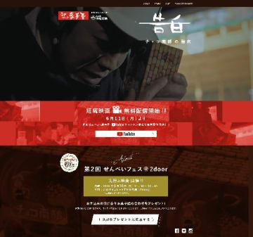 小松製菓の短編映画「告白~チョコ南部の秘密~」