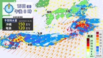 15日(金)の雨と風の予想