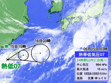 熱帯低気圧情報 15日(火)午前3時の位置と今後の予想進路